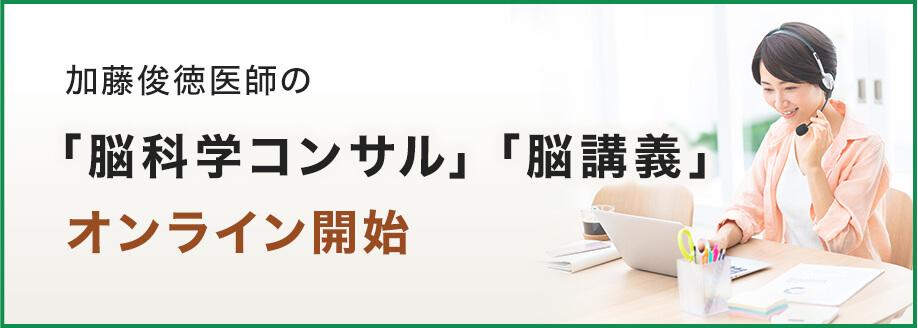 加藤俊徳医師の「脳科学コンサル」「脳講義」オンライン開始