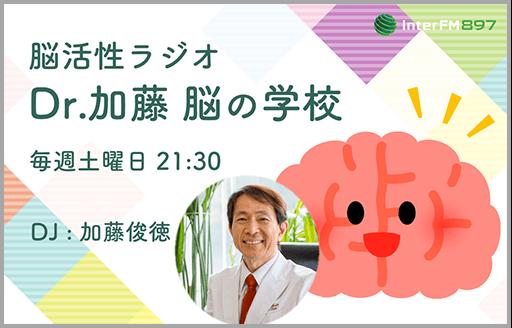 脳活性ラジオ Dr.加藤 脳の学校