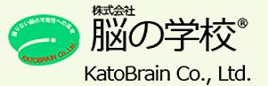 株式会社脳の学校 KatoBrain Co., Ltd.