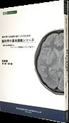 脳科学の基本講義シリーズ 総集編テキスト