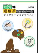 ディクテーションテキスト(入門編)