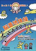 """脳番地体操""""HAPPY"""""""