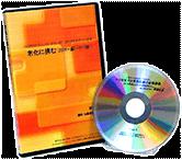 老化に挑む2005 ―脳ハウ 17話―