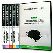 脳番地・COE講座(COE計測・解析セミナー)