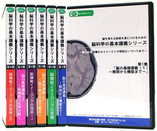 脳科学の基本講義シリーズ