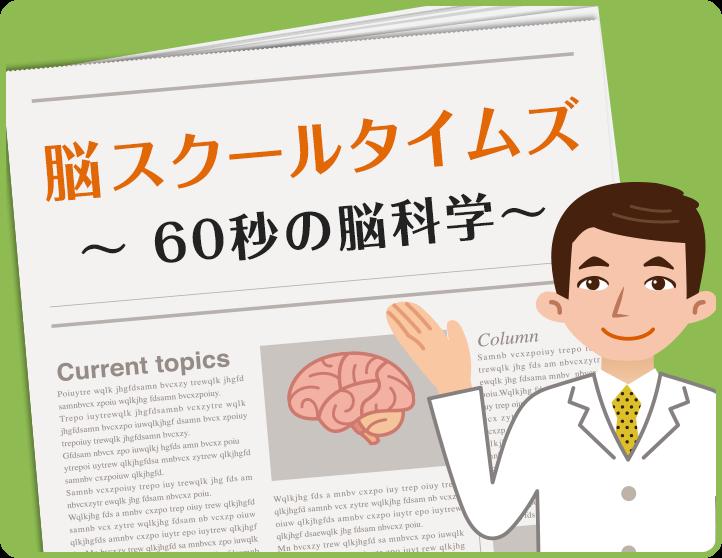 脳スクールタイムズ~60秒の脳科学~