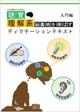 聴覚理解系能番地を伸ばすディクテーションテキスト