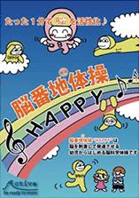 能番地体操HAPPY