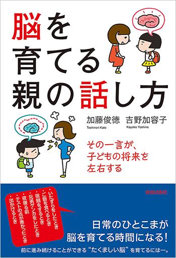脳を育てる親の話し方<br>その一言が、子どもの将来を左右する