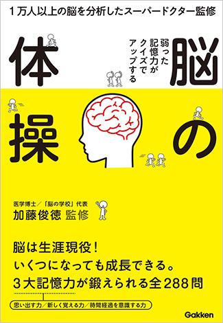 弱った記憶力がクイズでアップする<br>脳の体操