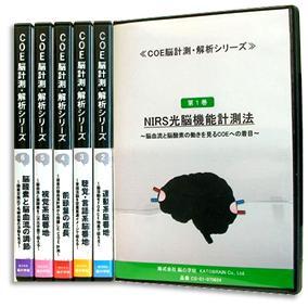 COE脳計測・解析シリーズ 全6巻セット