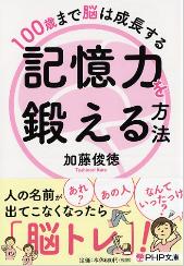 kiokuryokuwokitaeruhouhou