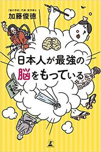 日本人が最強の脳を持っている