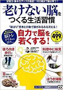 老けない脳をつくる生活習慣 (TJMOOK 知恵袋BOOKS)