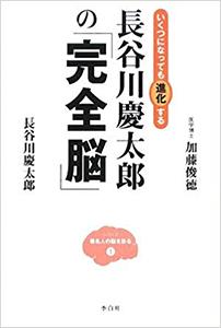 長谷川慶太郎の「完全脳」―いくつになっても進化する (シリーズ 著名人の脳を診る)
