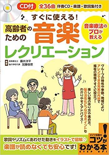 CD付 すぐに使える! 高齢者ための音楽レクリエーション