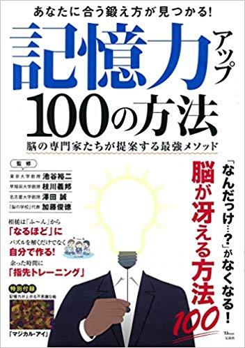 記憶力アップ 100の方法 (TJMOOK)