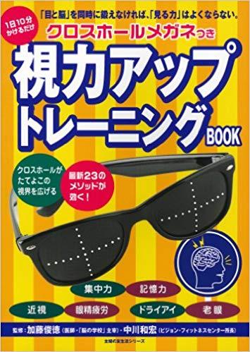 クロスホールメガネつき 視力アップトレーニングBOOK