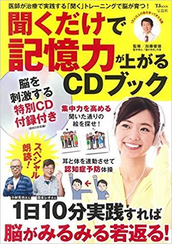 脳年齢が若返る! 大人の童謡えほん (心に響く童謡16曲のCD付き!)