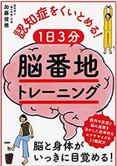 「認知症をくいとめる!1日3分脳番地トレーニング