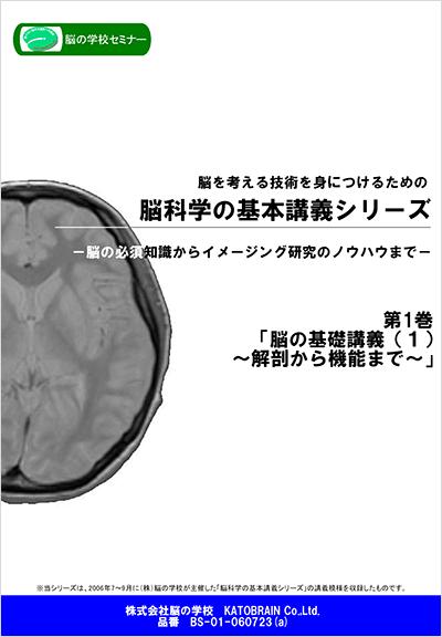 脳科学の基本講義シリーズ 第1巻