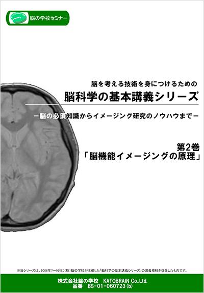 脳科学の基本講義シリーズ 第2巻