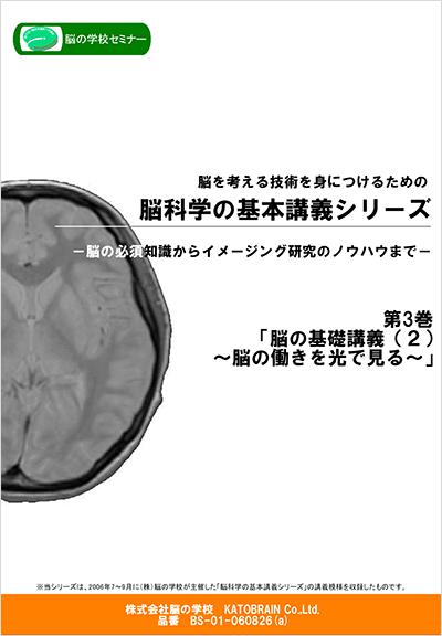 脳科学の基本講義シリーズ 第3巻