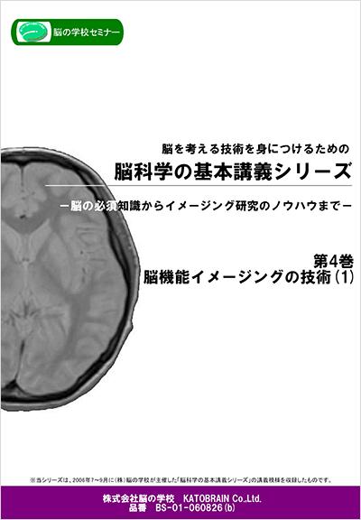 脳科学の基本講義シリーズ 第4巻
