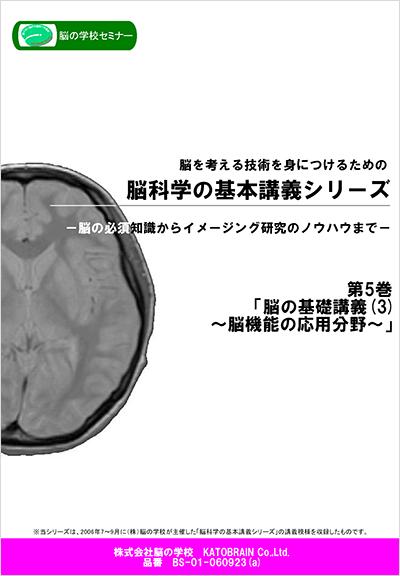 脳科学の基本講義シリーズ 第5巻