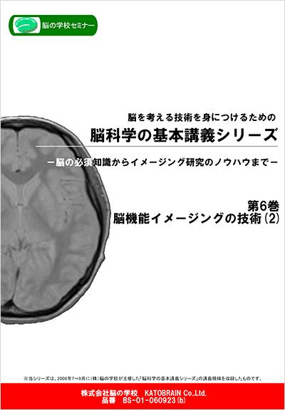 脳科学の基本講義シリーズ 第6巻