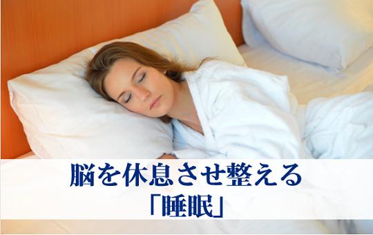 脳を休息させ整える「睡眠」