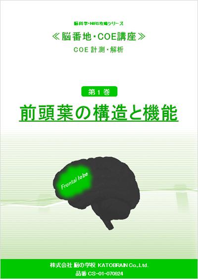 COE脳計測・解析シリーズ 1巻