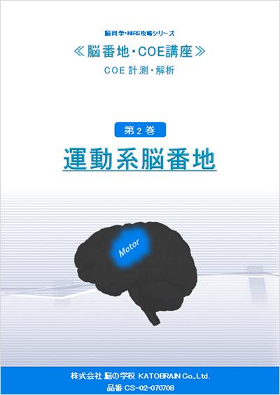 COE脳計測・解析シリーズ 2巻