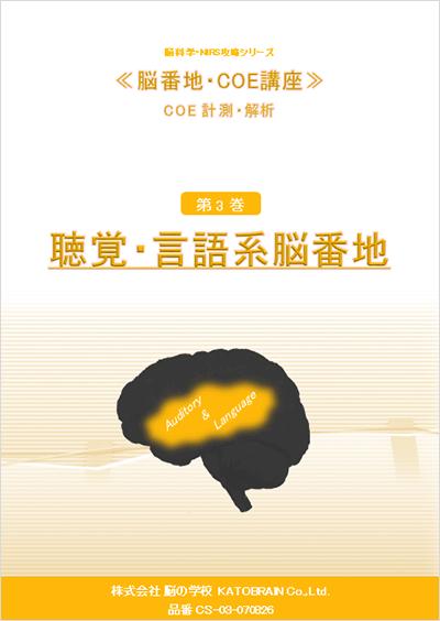 COE脳計測・解析シリーズ 3巻