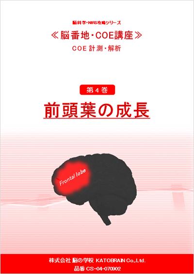 COE脳計測・解析シリーズ 4巻
