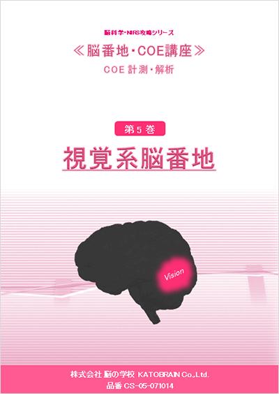 COE脳計測・解析シリーズ 5巻