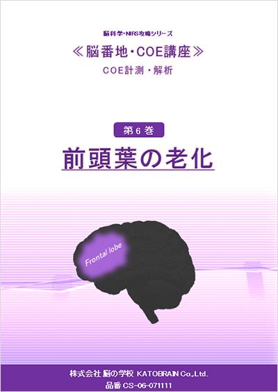 COE脳計測・解析シリーズ 6巻