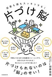 『片づけ脳』カバー・帯_0416