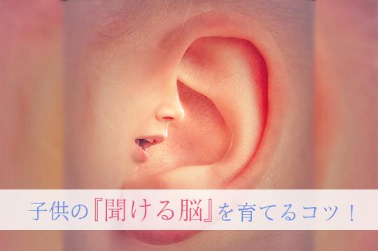 第199号 子どもの『聞ける脳』を育てるコツ!