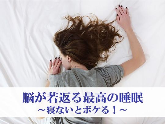 第201号 脳が若返る最高の睡眠~寝ないとボケる!~