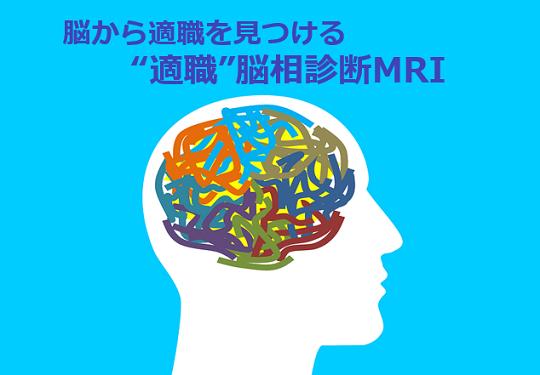 """第215号 脳から適職を見つける""""適職""""脳相診断MRI"""