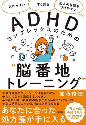 """「忘れっぽい」「すぐ怒る」「他人の影響をうけやすい」etc. ADHDコンプレックスのための""""脳番地トレーニング"""