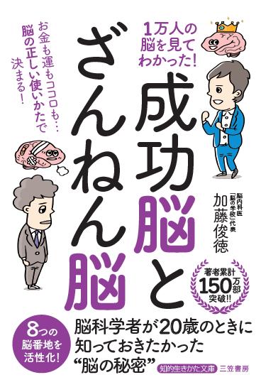1万人の脳を見てわかった! 「成功脳」と「ざんねん脳」