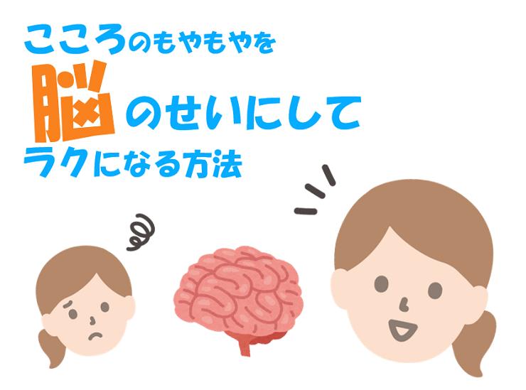 第246号 こころのもやもやを脳のせいにしてラクになる方法