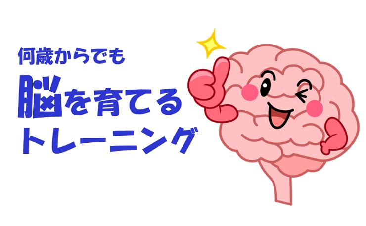 第247号 何歳からでも脳を育てるトレーニング