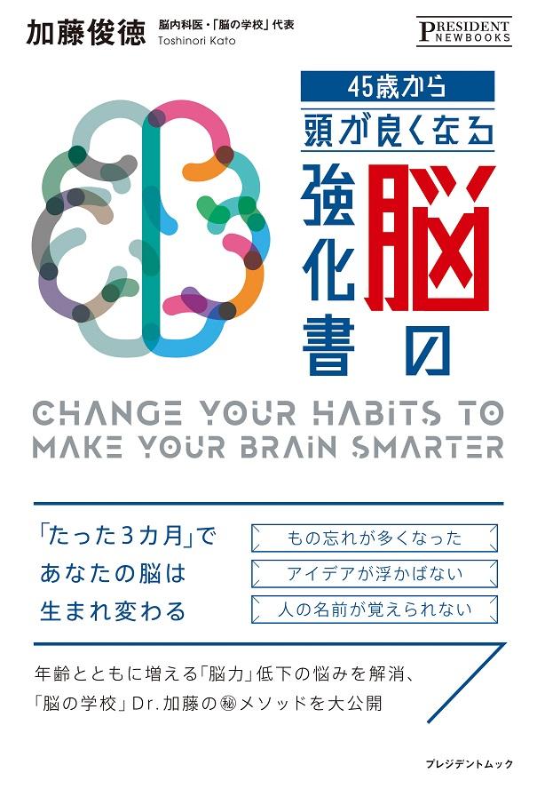 45歳から頭が良くなる脳の強化書